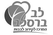 לב-ברסלב