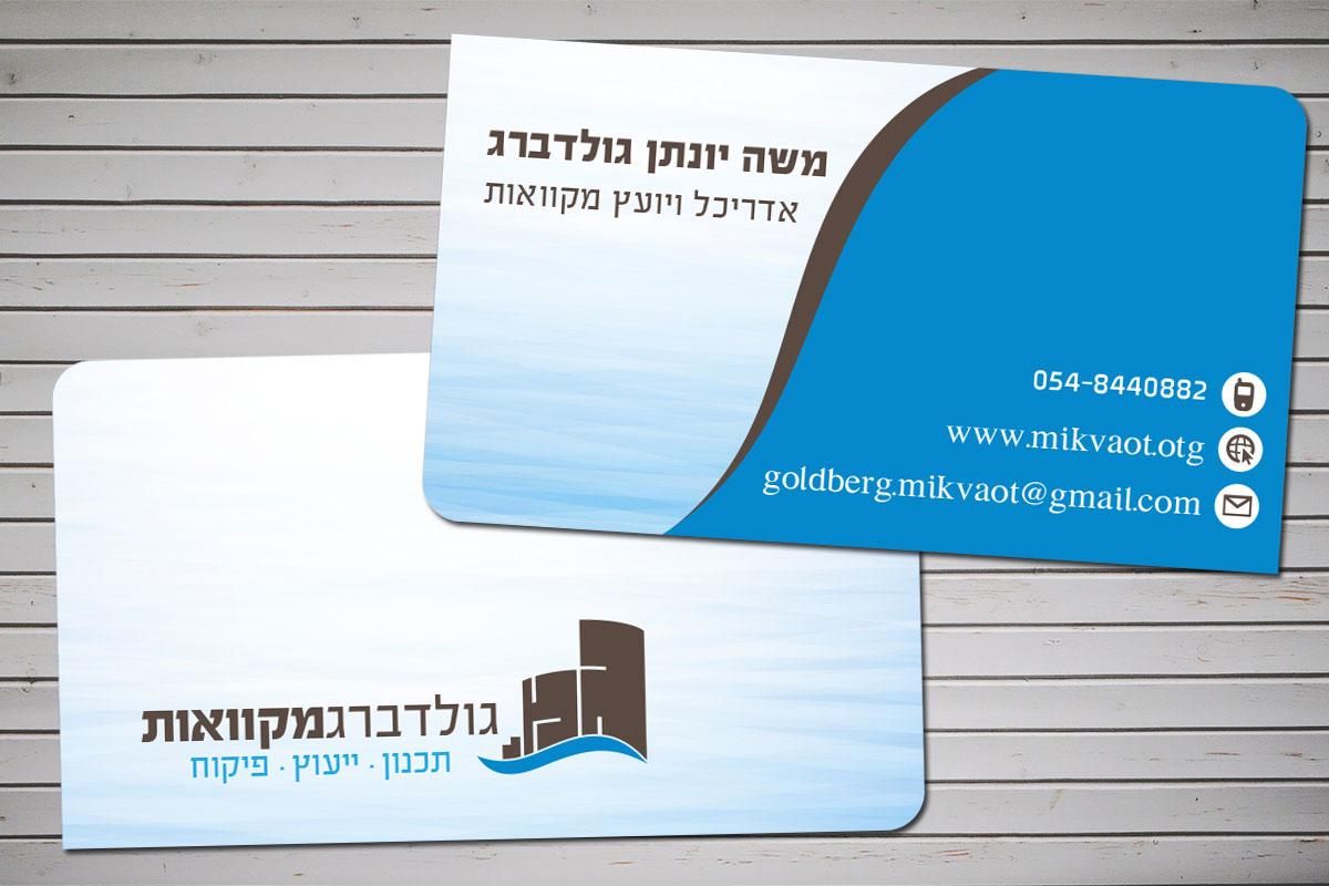 הדמיה-כרטיס-ביקור