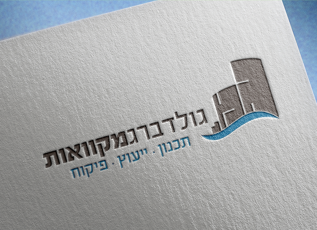 הדמיה-לוגו-לגולדברג